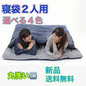 寝袋 シュラフ 丸洗い キャンプ 2人用 マットレス 車中泊 マット お泊り