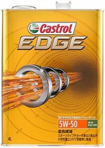 4L カストロール エンジンオイル EDGE 5W-50 4L 4輪ガソリン/ディーゼル車両用全合成油 Castrol