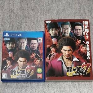 【PS4】龍が如く7 光と闇の行方 ソフト&攻略本セット