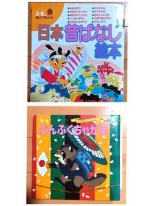 2冊セット☆日本昔ばなし絵本&ぷんぷくちゃがま