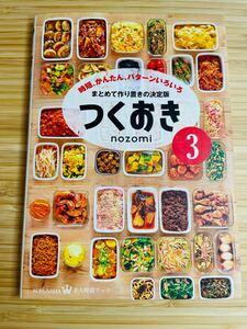 時短 かんたん パターンいろいろ つくおき3 nozomi 料理本 作り置き
