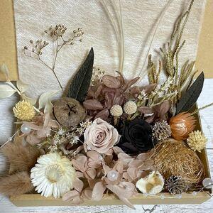 プリザーブドフラワー薔薇2輪★ピンクベージュとビターショコラ 花材詰め合わせ
