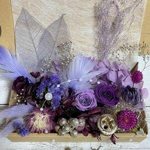 プリザーブドフラワー薔薇2輪★グレープとリラ パープル花材詰め合わせ