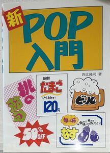 新 POP入門/四辻隆司 (著者)