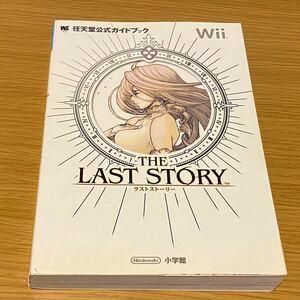 ラストストーリー : 任天堂公式ガイドブック : Wii