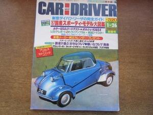 2109CS●CAR AND DRIVER カーアンドドライバー 1987昭和62.1.26●ダイハツ・リーザの完全ガイド/'87スポーティ・モデル大図鑑/ポルシェ