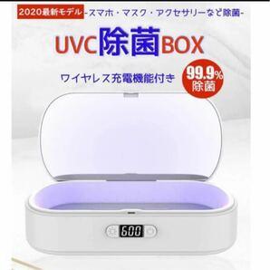 除菌ケース UV除菌器 マスク除菌 UV 紫外線ケース ワイヤレス充電