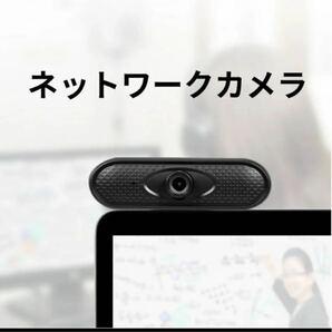 送料無料 PCカメラ Skype対応 Zoom対応 ウェブカメラ