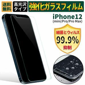 R.A.N iPhone12 ガラスフィルム 抗菌・抗ウイルス