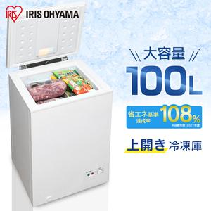 送料無料 上開き冷凍庫 100L ICSD-10B 冷凍庫 上開き ノンフロン フリーザー ストッカー 氷 食材 食糧 ストック キッチン アイリスオーヤマ