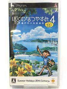 【即決】(04y1281) PSPソフト『ぼくのなつやすみ4 瀬戸内少年探偵団 ボクと秘密の地図』ぼくなつ4 中古品
