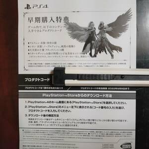コート通知 PS4 テイルズオブアライズ 早期購入特典 DLC Tales of ARISE プロダクトコード テイルズ オブ アライズ