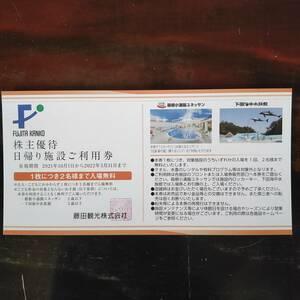 藤田観光 株主優待 日帰り施設ご利用券 1枚 箱根ユネッサン 下田海中水族館