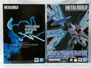 METAL BUILD ストライクフリーダムガンダム SOUL BLUE Ver. [未開封]+ 光の翼オプションセット SOUL BLUE Ver.[未開封]