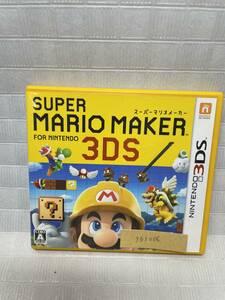 3DS006-スーパーマリオメーカー