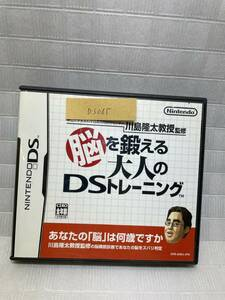 DS065-脳を鍛える大人のDSトレーニング