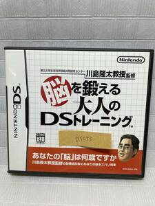 DS053-脳を鍛える大人のDSトレーニング