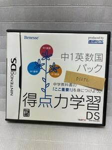 DS052-得点力学習DS