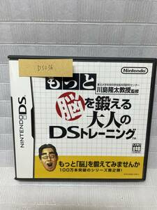 DS036-脳を鍛える大人のDSトレーニング