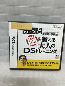 DS032-脳を鍛える大人のDSトレーニング