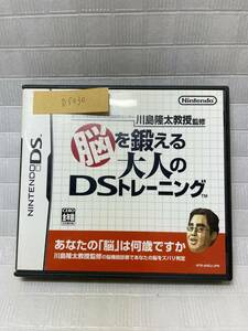 DS030-脳を鍛える大人のDSトレーニング