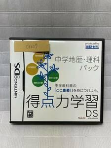 DS027-得点力学習DS