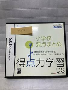 DS025-得点力学習DS