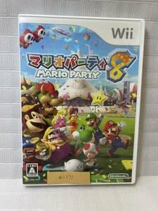 Wii071-マリオパーティ8