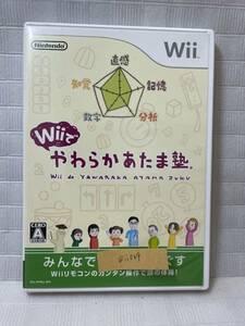 Wii049-やわらかあたま塾