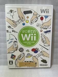 Wii028-はじめてのWii