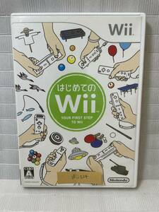 Wii024-はじめてのWii