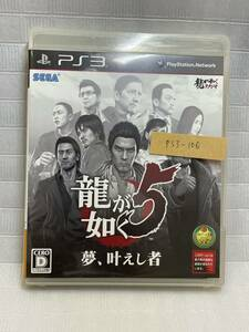 PS3-106-龍が如く5
