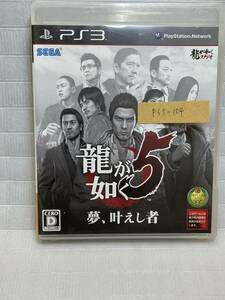 PS3-104-龍が如く5