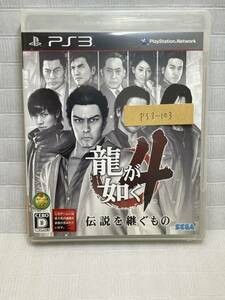 PS3-103-龍が如く4