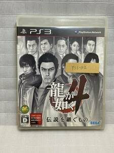 PS3-102-龍が如く4