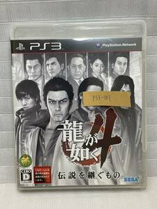 PS3-101-龍が如く4