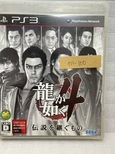 PS3-100-龍が如く4