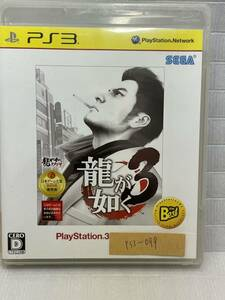 PS3-099-龍が如く3