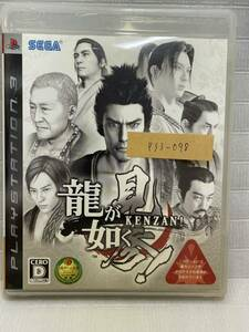 PS3-098-龍が如く 見参!