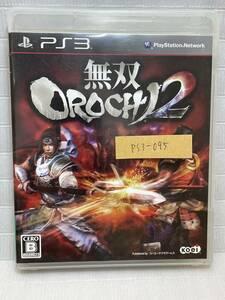 PS3-095-無双OROCHI2