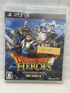 PS3-060-ドラゴンクエストヒーローズ
