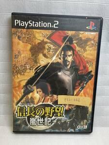 PS2-062-信長の野望
