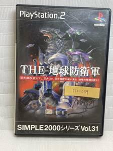 PS2-049-THE 地球防衛軍