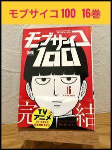 【初版・帯付き】モブサイコ 100 16巻