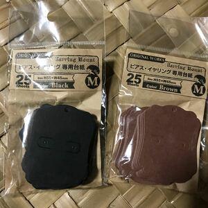 ハンドメイドアクセサリー ピアス☆イヤリング 台紙 Mサイズ ブラック&ブラウン+ブラウン1個 計3個