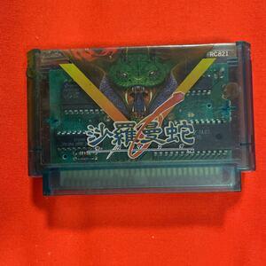 ファミコンソフト 沙羅曼蛇 サラマンダ ファミコン カセット