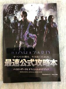 バイオハザード6 オフィシャルガイドブック (書籍仮称) [カプコン]
