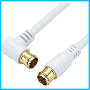 HORIC アンテナケーブル S-4C-FB同軸 1.0m ホワイト BS/CS/地デジ/4K8K放送対応 両側F型差込式コネクタ L字/ストレートタイプ
