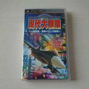 PSP ソフト 現代大戦略 一触即発・軍事バランス崩壊 動作確認済 送料無料!