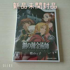 Wii ソフト 鋼の錬金術師 暁の王子 新品 未開封品 送料無料!